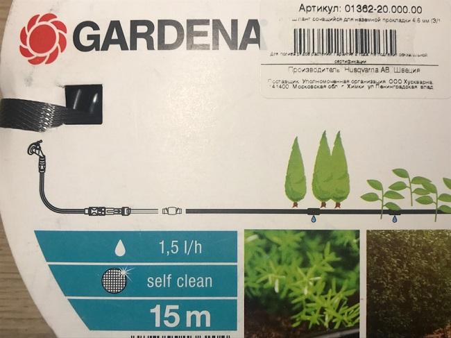 капельный полив gardena